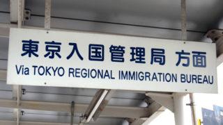 مولود في اليابان