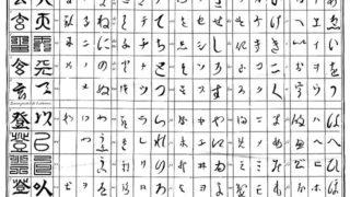 اللغة اليابانية