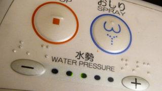المرحاض الياباني
