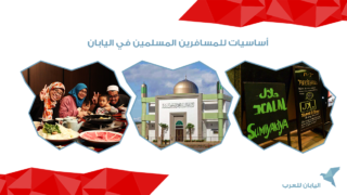 أساسيات للمسافرين المسلمين في اليابان