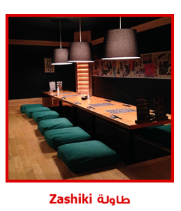 طاولة Zashiki