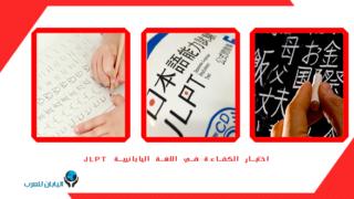 اختبار الكفاءة في اللغة اليابانية JLPT