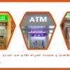 بطاقات الائتمان و ماكينات الصراف الآلي في اليابان