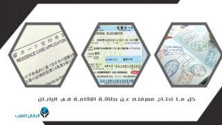 كل ما تحتاج معرفته عن بطاقة الإقامة في اليابان Zairyū