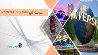 جولة في Universal Studios