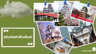 تعرف على أجمل وأشهر القلاع السياحية في اليابان