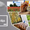 حديقة شوا التذكارية