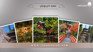 معبد دايجوجي