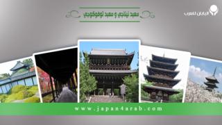 معبد نيناجي و معبد توفوكوجي