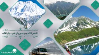 2-الممر الثلجي و مورونو في حبال الألب
