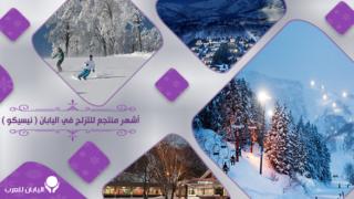 3-أشهر منتجع للتزلج في اليابان ( نيسيكو )