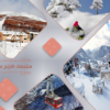 4- منتجعات التزلج على الجليد في اليابان