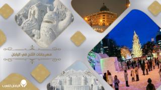 5-مهرجانات الثلج في اليابان